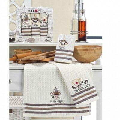 Лучший домашний текстиль из Турции-39. Супер качество — Салфетки и полотенца для вашей кухни