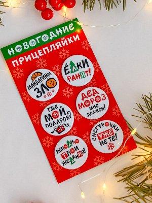 """Набор значков 6 шт. """"Новогодние"""""""