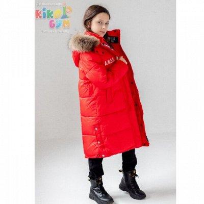 ШКОЛА-КИКО-БУМ Куртки, пуховики, джоггеры, шапки — Распродажа — Зима 2020-21