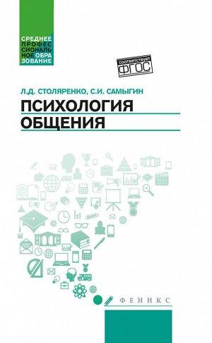 Психология общения: учебник для колледжей дп
