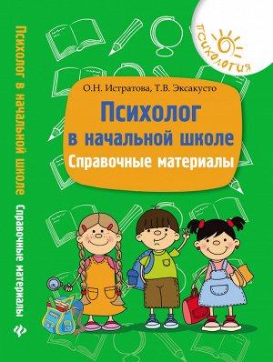Психолог в начальной школе:справоч.материалы