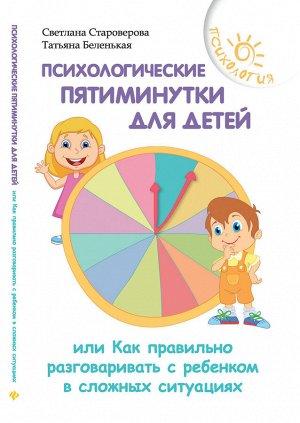 Психологические пятиминутки для детей