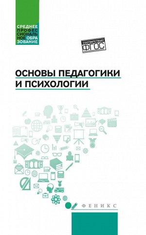 Основы педагогики и психологии:учебник