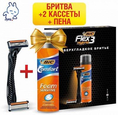 Отличные цены на любимые средства для бритья — Gillette и BIC наборы защитникам