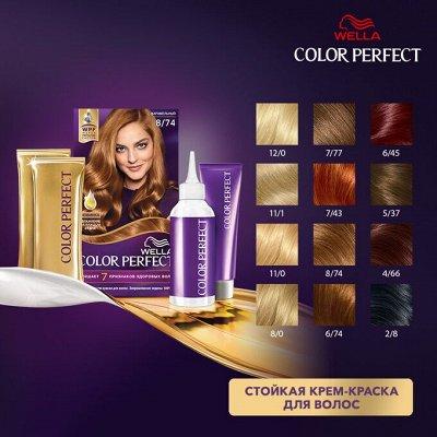 WELLA COLOR PERFECT за 24 рубля