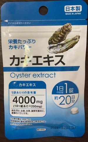 Устрицы, 20 дн. 4000mg