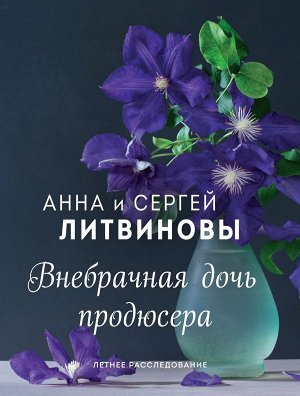 Литвинова А.В., Литвинов С.В. Внебрачная дочь продюсера