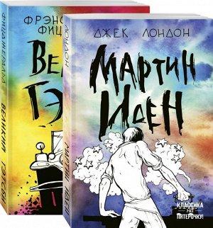 Лондон Дж., Фицджеральд Ф.С. Два невероятных романа о мужском одиночестве (комплект из 2 книг: Мартин Иден и Великий Гэтсби)