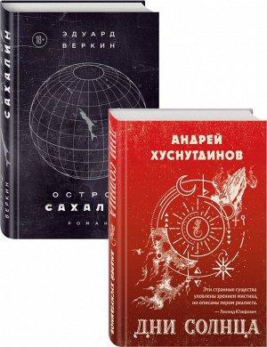 Будущее близко нефантастическая фантастика (Дни Солнца, Остров Сахалин) Комплект из двух романов