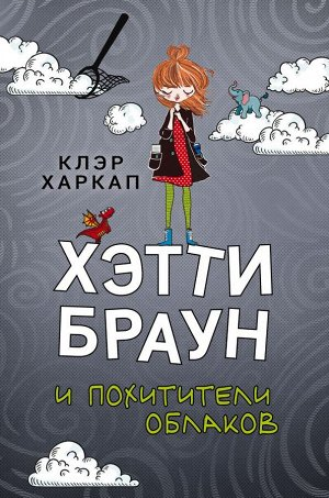Харкап К. Хэтти Браун и похитители облаков (#1)