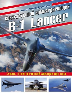 Кузнецов К.А. Сверхзвуковой бомбардировщик B-1 Lancer. «Улан» стратегической авиации ВВС США