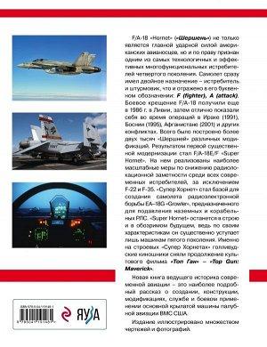 Никольский М.В. Истребитель-бомбардировщик F/A-18 «Hornet» и его модификации: Ударная сила американских авианосцев