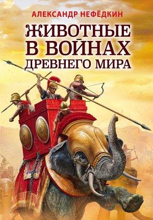 Нефедкин А.К. Животные в войнах Древнего мира