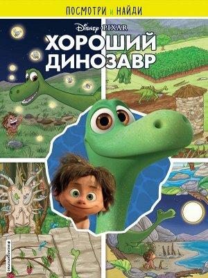Хороший динозавр. Посмотри и найди