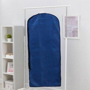 Чехол для одежды на молнии 140?65 см, цвет МИКС