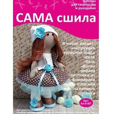 Сама сшила — мастерская по разработке наборов для рукоделия — Наборы для создания текстильной куклы