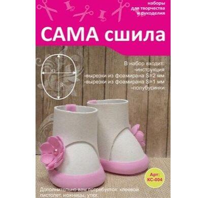 Сама сшила — мастерская по разработке наборов для рукоделия — Наборы для создания кукольной обуви