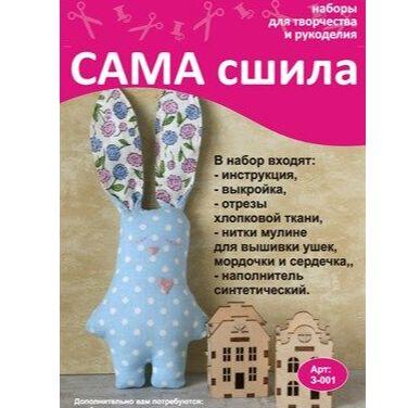 Сама сшила — мастерская по разработке наборов для рукоделия — Наборы для создания игрушек из ткани