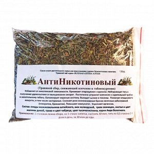 Антиникотиновый фитосбор (150гр.)