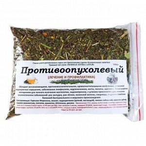 """Сбор """"Противоопухолевый"""" (150гр.)"""