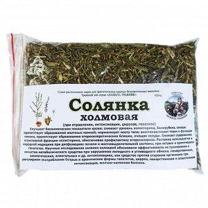 Солянка холмовая (100гр.)
