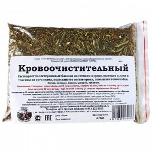 """Сбор """"Кровоочистительный"""" (140гр.)"""
