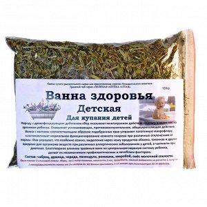 """Сбор """"Ванна  здоровья детская"""" (150гр.)"""