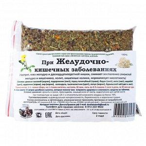 """Сбор """"При желудочно-кишечных заболеваниях"""" (180гр.)"""