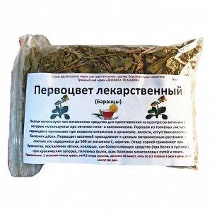 Первоцвет лекарственный (Баранец) (90 гр.)