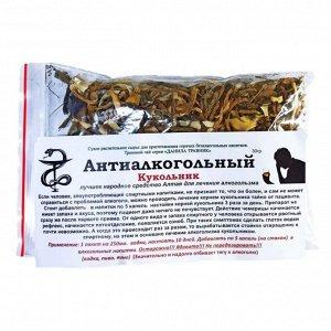 Кукольник корень (30 гр.)
