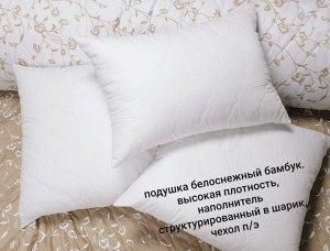 Подушка стеганная 70*70