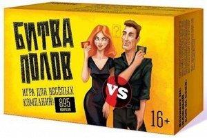 Игра Битва полов