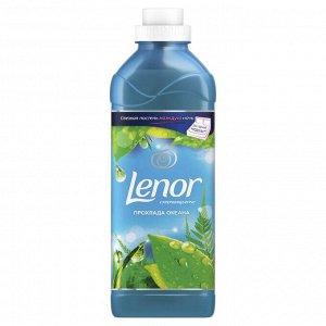 Lenor / Ленор кондиционер для белья Прохлада океана 1,8 л