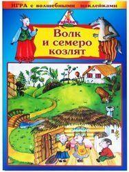 """Игра с волшебными наклейками """"Волк и семеро козлят"""""""