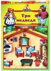 """Игра с волшебными наклейками """"Три медведя"""""""