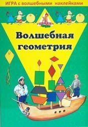 """Игра с волшебными наклейками """"Волшебная геометрия"""""""