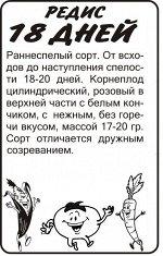 Редис 18 дней/Сем Алт/бп 2 гр.