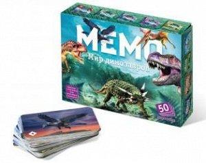 Игра мемо Мир динозавров (8083)