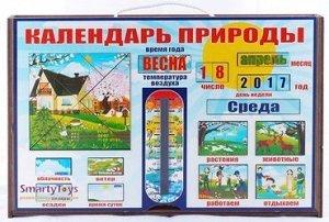 Календарь Природы (7897)