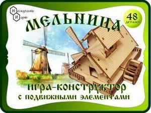 """Конструктор деревянный """"Мельница"""" с движущимися элементами 48 дет (7831)"""