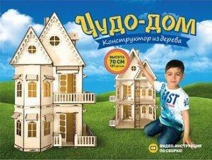 Конструктор кукольный дом деревянный Чудо-Дом (7844)
