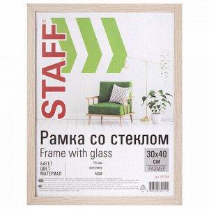 """Рамка 30х40 см """"капучино"""" STAFF """"Grand"""", багет 18 мм, стекло, МДФ, 391204"""
