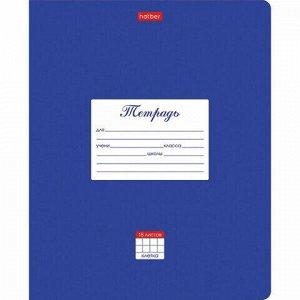 """Тетрадь 18 л. HATBER клетка, обложка картон, """"Классика-Синяя"""", 18Т5В1_03142"""