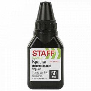 """Краска штемпельная STAFF """"Manager"""", черная, 50 мл, на водно-спиртовой основе, 227532"""