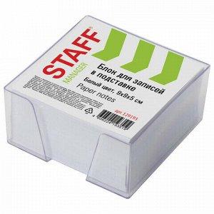 Блок для записей STAFF в подставке прозрачной, куб 9х9х5 см, белый, белизна 90-92%, 129193