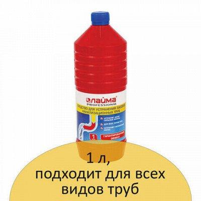 ЛАЙМА - Дезинфекция, профхимия, выгодные объёмы — ЛАЙМА-Средства для прочистки канализационных труб