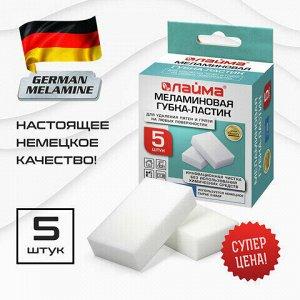 Губка-ластик МЕЛАМИНОВАЯ (BASF, Germany) для удаления пятен и стойких загрязнений, 90х55х20 мм, КОМПЛЕКТ 5 шт., колорбокс, LAIMA, 606891
