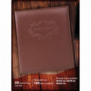 Фотоальбом BRAUBERG на 20 магнитных листов, 23х28 см, под гладкую кожу, на кольцах, коричневый, 390492
