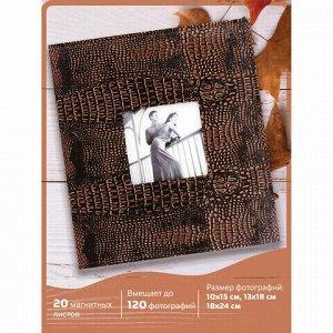 Фотоальбом BRAUBERG на 20 магнитных листов, 23х28 см, под кожу крокодила, темно-коричневый, 390493