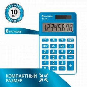 Калькулятор карманный BRAUBERG PK-608-BU (107x64 мм), 8 разрядов, двойное питание, СИНИЙ, 250519